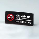 木製禁煙席サイン SI-73 両面