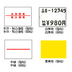 サトー2段ラベラー用 大印字シール 本体・税込価格(弱粘) (10個セット)