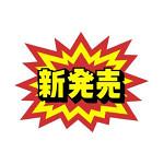 バクハツクラフトポップ13-4008 新発売
