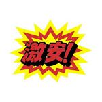 バクハツクラフトポップ 激安! (22941***)