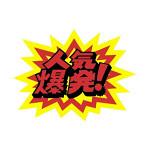 バクハツクラフトポップ 人気爆発! (22949***)