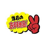 クラフトPOP 13-4033 ゆび小 当店のおすすめ品