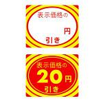 23-400 アドポップ 値引シール  円引 (20セット)