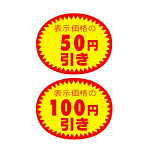 アドポップ 値引シール 50円引き (23-435**)