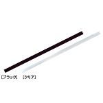 エコレール  ブラック 900mm~1499mm