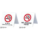 卓上プレート UP662-4 NO SMOKING PLEASE