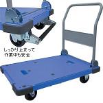 折畳運搬車 微音タイプ DSK-301B