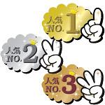 抜型カードゆび 16-7500 No.1~No.3