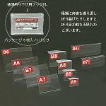 PETマルチカードホルダー 名刺縦サイズ(5枚入)
