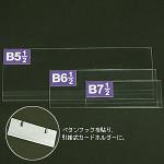 PETエコケース B5 1/2 257×91  5枚入
