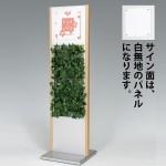 造花サインスタンド 木目調グリーン カラー:木目ナチュラル (58992-1*) ※受注生産品