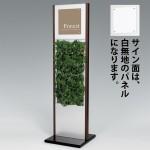造花サインスタンド 木目調グリーン カラー:木目ダークブラウン (58992-2*) ※受注生産品