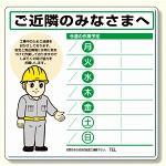 作業予定看板セット ご近隣のみなさまへ イラスト 水性ペン・消具付 (301-13A)