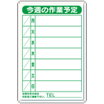 作業予定看板小S 水性ペン・消具付 (301-18B)