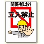 立入禁止標識 関係者以外の立入禁止 (307-04)