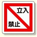立入禁止標識 立入禁止 300×300 (307-06)