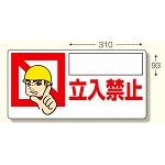 立入禁止標識 〇〇〇立入禁止 (307-11)