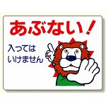 立入禁止標識 あぶない!入っては.. (307-12)