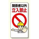 立入禁止標識 関係者以外立入禁止 ストップ人物イラスト 600×300 (307-22)