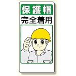 保護具関係標識 保護帽完全着用 (308-01)