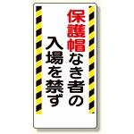 保護具関係標識 保護帽なき者の入場を禁ず (308-02)