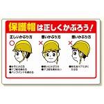 保護具関係標識 保護帽は正しくかぶろう (308-06A)
