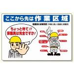 保護具関係標識 ここから先は作業区域 (308-10)
