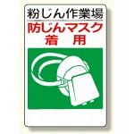 粉じん障害防止標識 防じんマスク着用 (309-01)