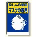 粉じん障害防止標識 マスクの着用 (309-02)