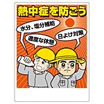 熱中症対策標識 熱中症を防ごう (HO-501(309-04))