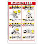 熱中症対策標識 熱中症の症状と救急措置 (HO-502)
