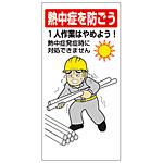 熱中症対策標識 一人作業はやめよう (309-09)
