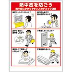 熱中症対策標識 熱中症にかかりやすい人 (309-11)