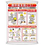 熱中症予防対策集合標識 (309-17)