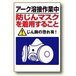 粉じん障害防止標識 アーク溶接作業中・・ (309-50)