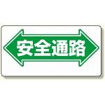 通路標識 表示内容:安全通路 (両矢印) (両面表示) (311-02)