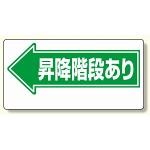 通路標識 昇降階段あり→ (311-11)