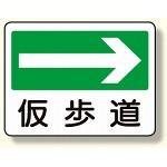 通路標識 仮歩道→ (311-22)