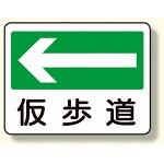 通路標識 ←仮歩道 (311-23)