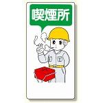 喫煙所標識 喫煙所 (318-03)