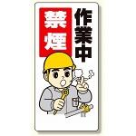 禁煙・喫煙所標識 作業中禁煙 (318-09)
