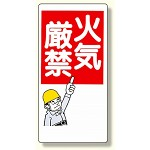 消防標識 火気厳禁 (319-01)