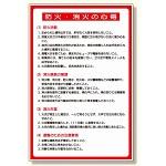 防火標識 防火・消火の心得 (319-15A)