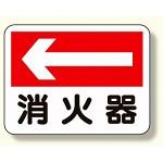 消防標識 消火器 (左矢印) (319-21)