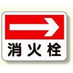 消防標識 消火栓 (右矢印) (319-22)