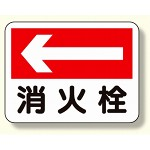 消防標識 消火栓 (左矢印) (319-23)