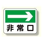 消防標識 非常口 (右矢印) (319-24)