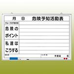 危険予知ボード (屋内用・マグネット可) ホワイトボード (黒ペン・消し具・受皿付) 600×900 (320-03)