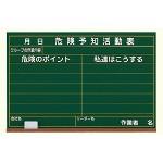 危険予知活動表黒板 (大) 建災防型・木製 (320-04A)