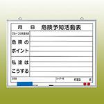 危険予知ボード (屋内用・マグネット可) ホワイトボード (黒ペン・消し具・受皿付) 450×600 (320-06)